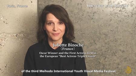 世界三大映画祭のすべての女優賞を受賞したフランス人女優ジュリエット・ビノシュによる式辞