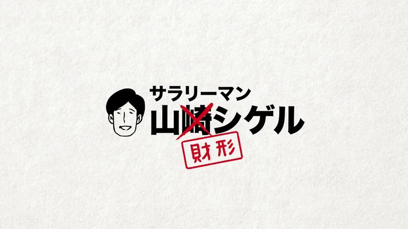 人気漫画「サラリーマン山崎シゲル」のキャラクターが財形制度を紹介するコラボ企画、12/1よりスタート!