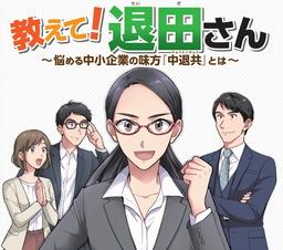 「中小企業退職金共済制度」が楽しくわかる! オリジナル漫画 「教えて! 退田さん」