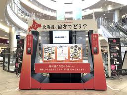 北海道知事も応援!デジタルを活用したオンライン北海道物産展!イオンレイクタウンkaze 2Fで開催中!