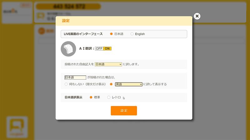 respon + DeepL : 翻訳の設定パネル