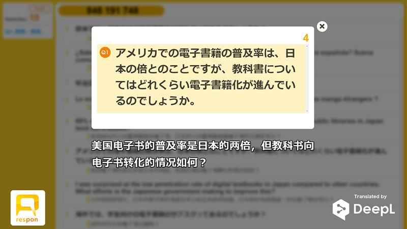 respon + DeepL : 日本語のコメントを中国語に翻訳