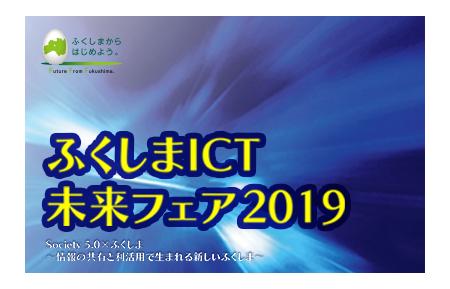 11月13日(水)「ふくしまICT未来フェア2019」をウェビナーで世界配信~ネクプロを活用して実施~