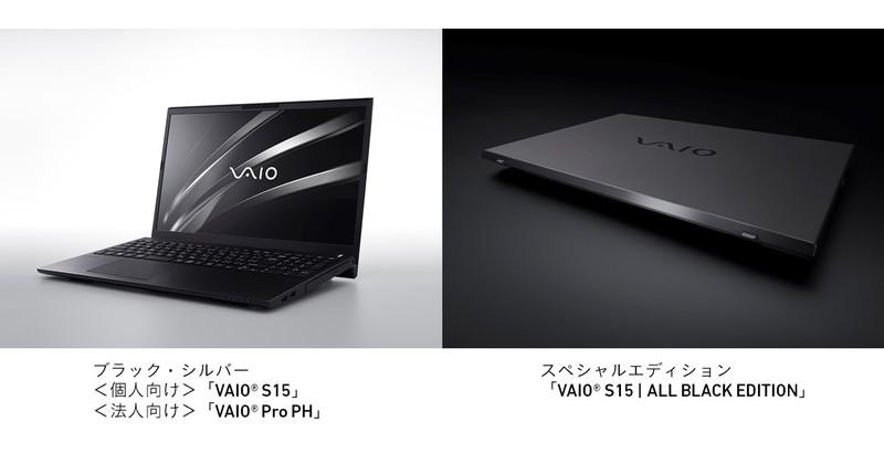 15.6型ワイド「VAIO® S15・VAIO® Pro PH」2019年11月モデル