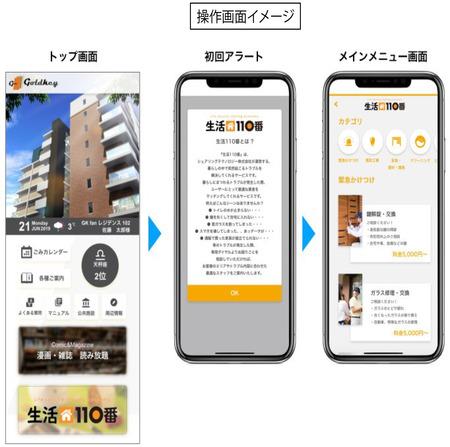 クラウド型マンション管理アプリ「app-me!Cloud」-新サービス導入-