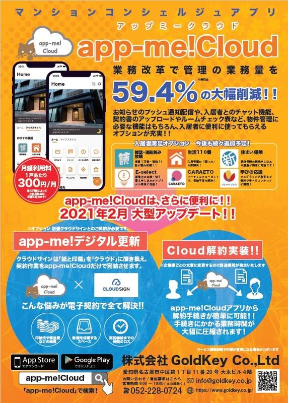マンション管理アプリ「 app-me! Cloud 」が電子契約「クラウドサイン」とAPI連携