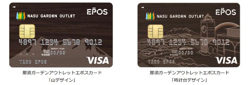 那須ガーデンアウトレット エポスカード  3月19日(金)より発行をスタート