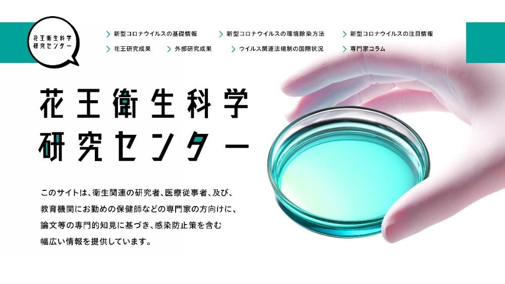 花王、衛生科学研究センターの専門家向けサイトで新型コロナウイルス感染防止情報の発信を開始