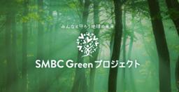 SMBC Greenプロジェクト