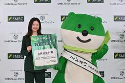 ~みんなと守ろう地球の未来~「SMBC Green プロジェクト」発足記念 吉高由里子さんが「Green支店長」に就任!