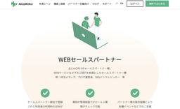 WEBセールスパートナー