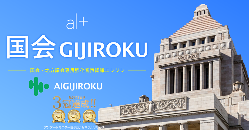 オルツ、国会向け「国会GIJIROKU」強化音声認識エンジンをリリース