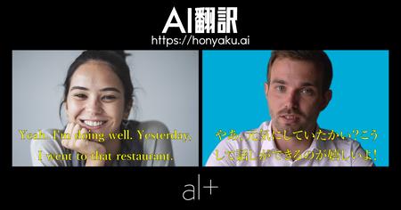 オルツ「AI翻訳」バージョンアップ。Zoom映像への翻訳字幕表示が簡単に。