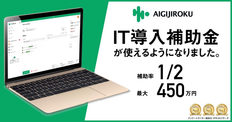 オルツ「AI GIJIROKU」がIT導入補助金の対象事業に採択されました。