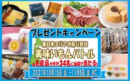 【JAF関東】3地方初の合同企画 JAFTwitterキャンペーンを開催