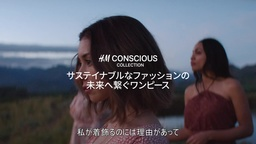 「H&M Conscious(コンシャス) Collection」4月11日(木)発売!