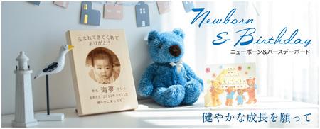 Newborn & Birthday Board ニューボーン&バースデーボード