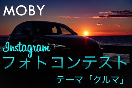 MOBY Instagramフォトコンテスト開催!テーマは「クルマ」5/31まで