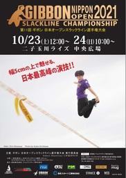 2年ぶりの『第11回ギボン日本オープンスラックライン選手権大会』10月23日・24日 二子玉川ライズで開催!