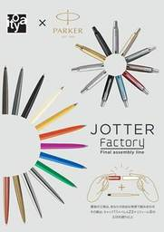 「JOTTER Factory -Final assembly line-」