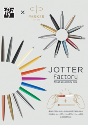 「JOTTER Factory -Final assembly line-」6月22日(土)・23日(日)限定のオープニングイベントを開催