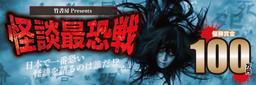 優勝賞金100万円‼ 竹書房主催の怪談コンテスト『怪談最恐戦』が今年も開幕!