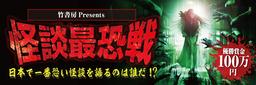 竹書房主催『怪談最恐戦2020』東京・大阪予選会開幕!!