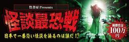 優勝賞金100万円!竹書房Presents『怪談最恐戦2020ファイナル』11月3日開催!!