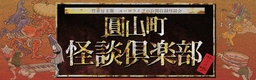 ハイブリッド怪談会:「圓山町怪談倶楽部」最新公演 11月21日(土)開催!