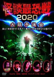 DVD_怪談最恐戦2020大阪予選会