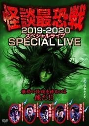 DVD_怪談最恐戦2019-2020 SPECIAL LIVE