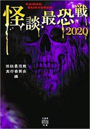 文庫_怪談最恐戦2020