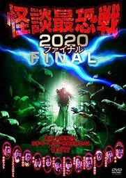 DVD_怪談最恐戦2020ファイナル