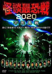 DVD_怪談最恐戦2020不死鳥戦