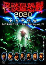 DVD_怪談最恐戦2020東京予選会