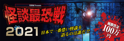 竹書房Presents 怪談最恐戦2021 ファイナル開催!