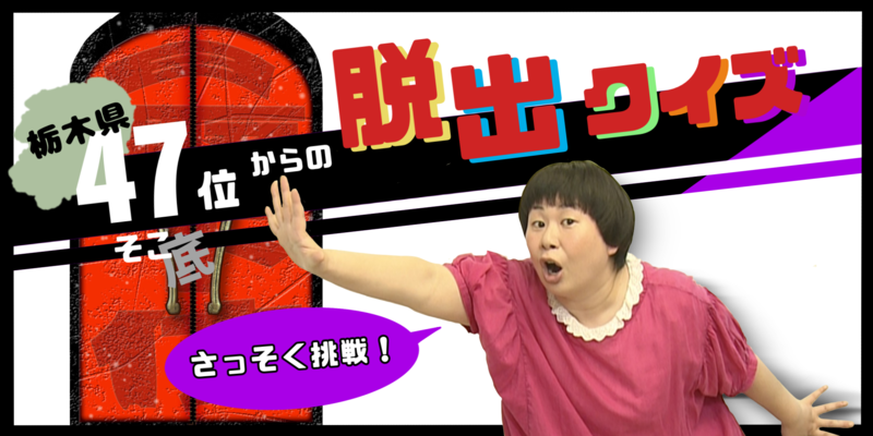 47(そこ)から始まる栃木県ニュース vol.4