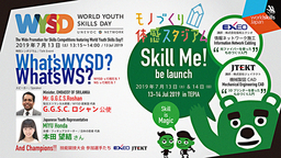 Skill Me! & World Youth Skills Day in モノづくり体感スタジアム