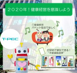 "SNSキャンペーン「職場の""不健康""総選挙」実施中"