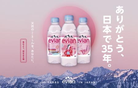 エビアン(R) 「ありがとう、日本で35年。」 限定デザインボトル