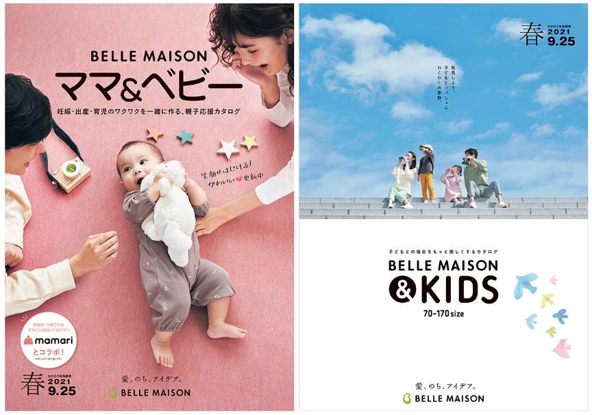 ベルメゾン ママと子どものカタログ 「ママ&ベビー」、「&KIDS」リニューアル 1月22日より受注開始