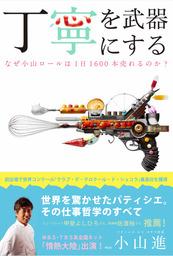 ビジネス書第1弾:『丁寧を武器にする』(祥伝社刊)