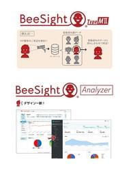顔認証機能で進化した顔認識マーケティングツール「BeeSight TypeMⅡ」及び解析ビューワーをリニューアル
