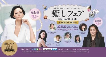 冨永愛、華原朋美も登壇!癒し関連の商品やサービスを一同に集めたイベント『癒しフェア』開催