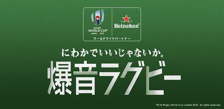 ラグビーワールドカップ2019TM日本大会 開幕戦を 爆音で楽しむ