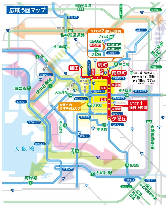 阪神 高速 環状 線 工事