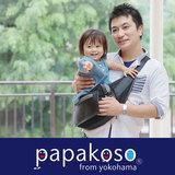 子育て応援ブランドpapakoso
