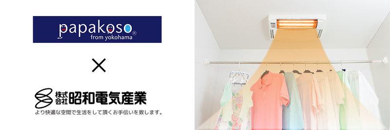 子育て応援ブランドpapakoso × 住宅設備事業の(株)昭和電気産業