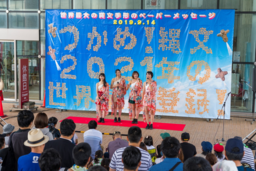 Aomori Claims Guinness World Record to Promote Bid for World Heritage Registration of Prehistoric ..