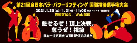 第21回全日本パラ・パワーリフティング国際招待選手権大会